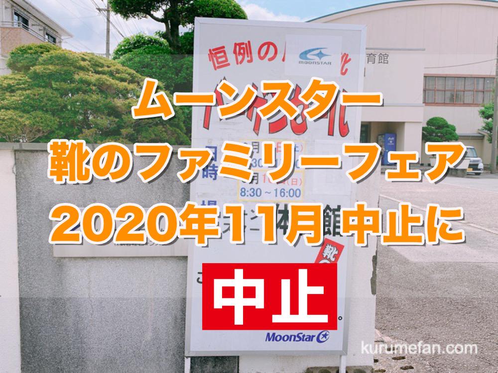 ムーンスター 靴のファミリーフェアー 2020年11月も中止に【久留米市】