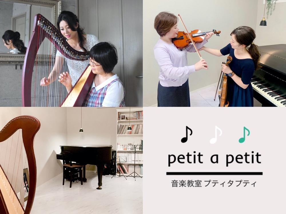音楽教室プティタプティ 大人の生徒募集!ハープやバイオリン体験レッスン受付中