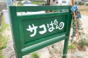 アウトドアパン屋「サコぱん」久留米市柳坂ハゼ並木近くにオープン