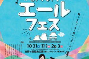 SAGAエールフェス 吉野ヶ里歴史公園 小林よしひさ体操ステージやマルシェなど開催