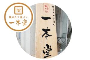 一本堂 JR大牟田駅店 焼きたて食パン専門店が11月オープン!筑後地方初出店