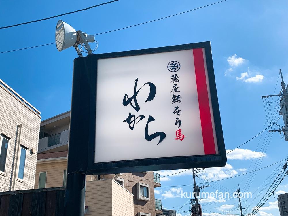 「蔵屋敷 そう馬 わから」が閉店 新たな業態となってオープン予定【久留米市】