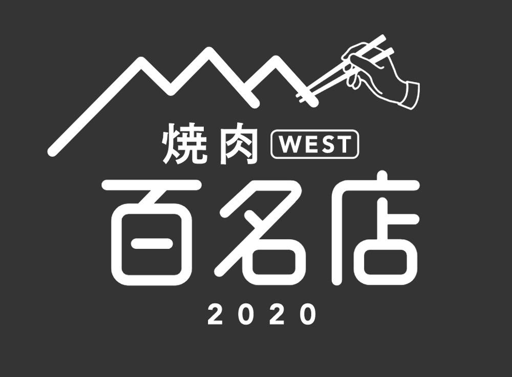 「食べログ 焼肉 百名店 2020」発表!福岡県は5店ランクイン!