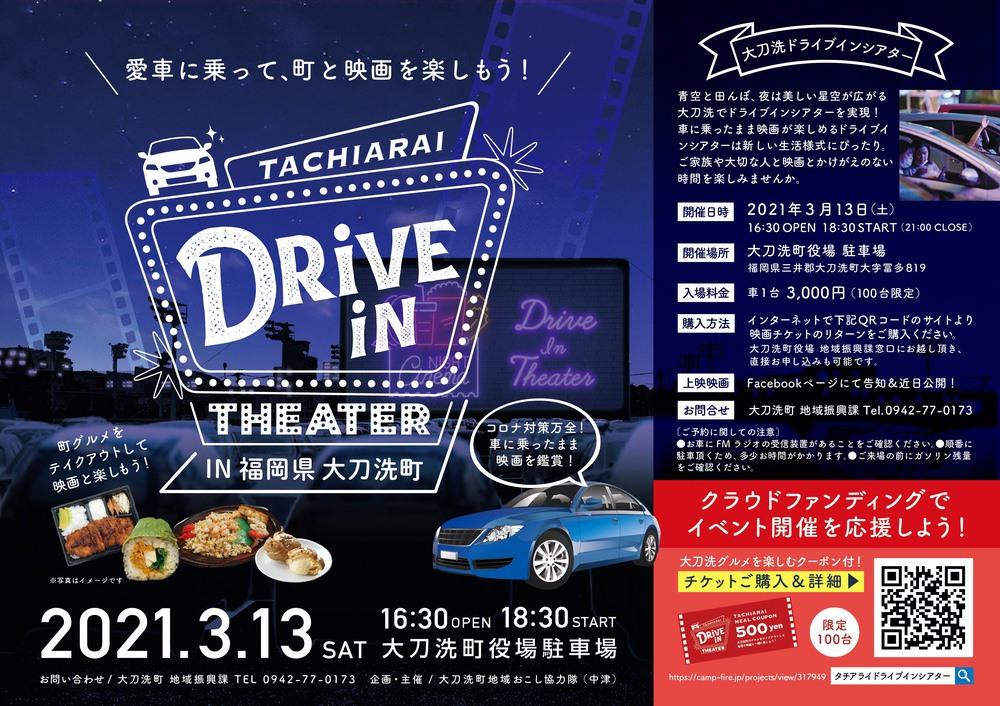 大刀洗町 タチアライ ドライブインシアター 車に乗って映画を楽しむ!3月に開催予定