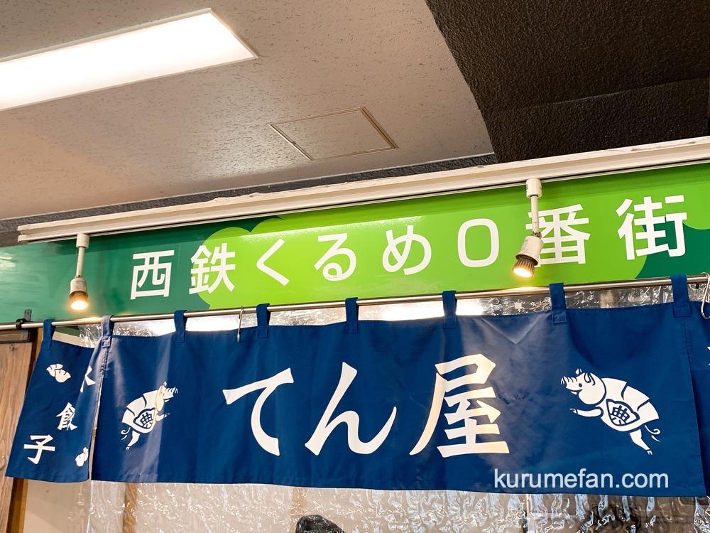 水餃子のお持ち帰り専門店 てん屋 西鉄久留米駅 1Fバス停近く(西鉄くるめ0番街)