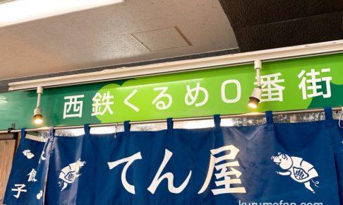 水餃子お持ち帰り専門店「てん屋」で購入!何個でもいける美味しい水餃子