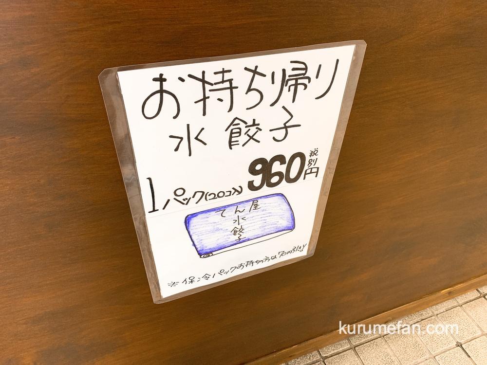 水餃子のお持ち帰り専門店 てん屋 西鉄久留米駅 メニュー表