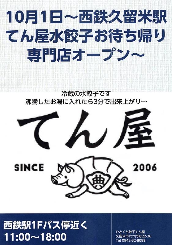 水餃子のお持ち帰り専門店 てん屋 西鉄久留米駅 営業時間