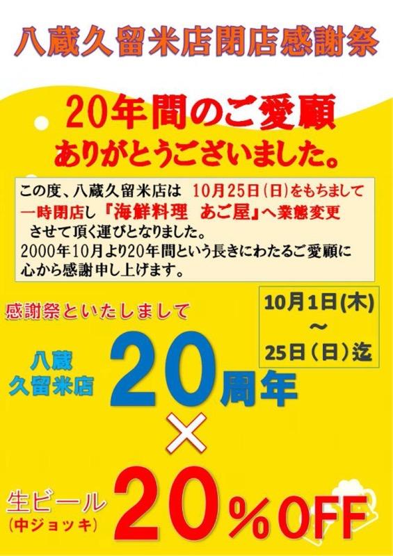 居酒屋 八蔵久留米店 10月25日をもって閉店