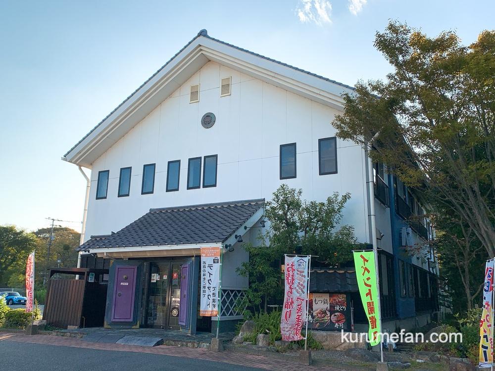 居酒屋 八蔵久留米店 10月25日をもって閉店し、海鮮料理あご屋に業態変更