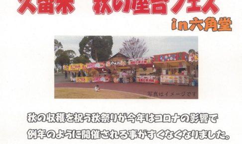 秋の屋台フェスティバル in 久留米六角堂広場 屋台グルメを堪能できるイベント