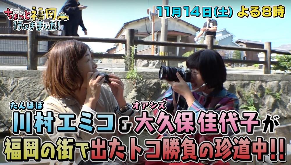 ちょっと福岡行ってきました!大久保佳代子&川村エミコの福岡日帰り仲良し旅