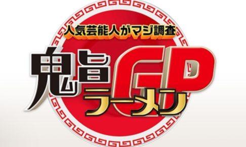 鬼旨ラーメンGP秋 福岡の有名店も登場!人気芸能人50人が全国のラーメン爆食い!
