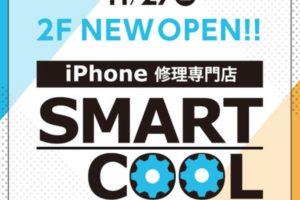スマートクール イオンモール大牟田店 スマホ・iPad修理専門店 11月オープン