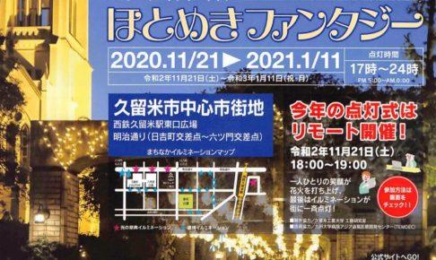 くるめ光の祭典「ほとめきファンタジー」2020年の点灯式はリモート開催