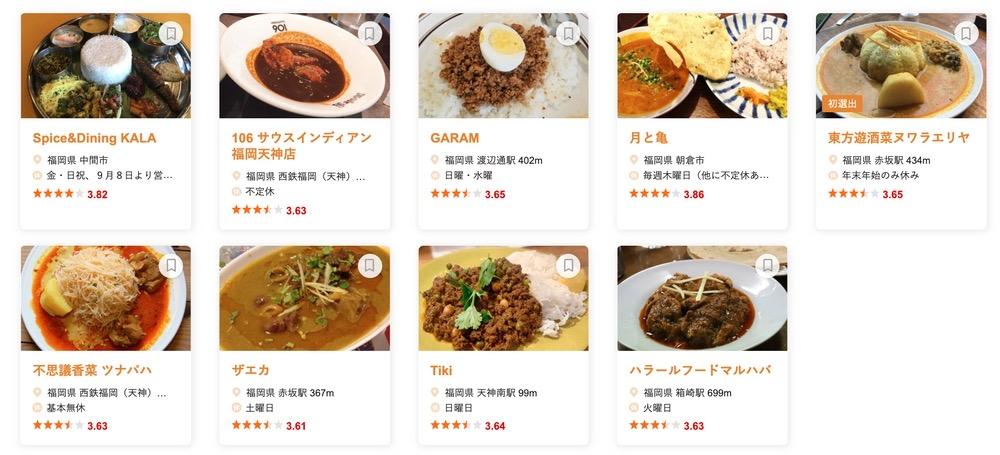 食べログ カレー WEST 百名店 2020に選出された福岡県9店