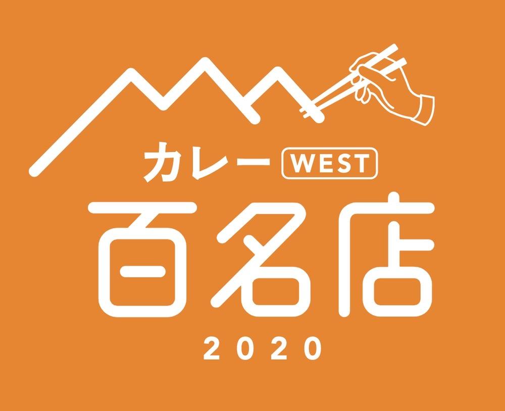 「食べログ カレー 百名店 2020」発表!福岡は9店 朝倉市 月と亀ランクイン