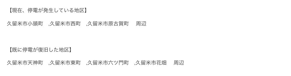 久留米市 (周辺)で停電発生 【2020年11月19日】