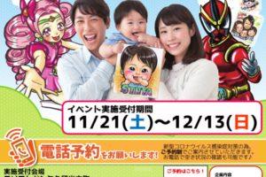 ソフトバンク久留米本町「リモート似顔絵イベント」11/21〜12/13開催