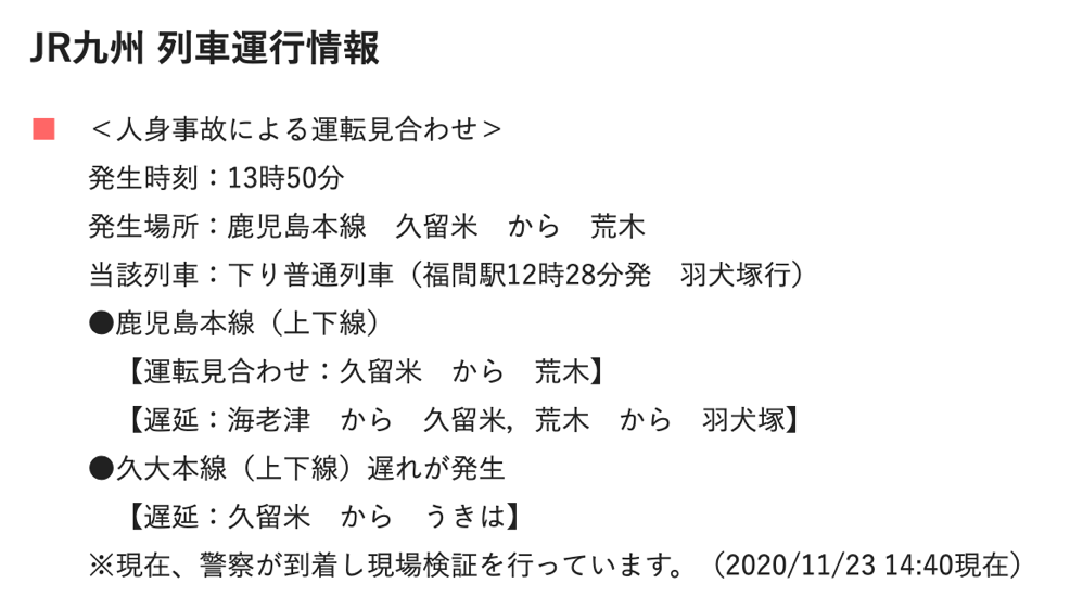 JR九州 列車運行情報 久留米〜荒木駅で人身事故による運転見合わせ