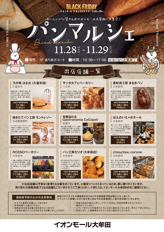パンマルシェ おいしいパン屋さんがイオンモール大牟田に大集合!出店店舗一覧