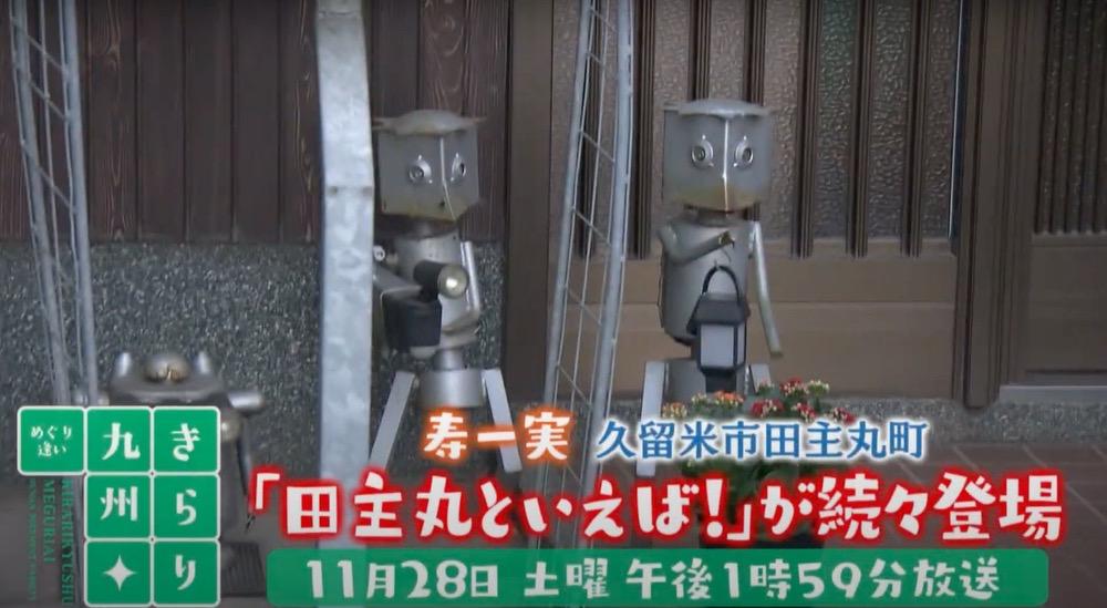 きらり九州 今週も久留米市!田主丸町といえば!が続々登場【11/28】