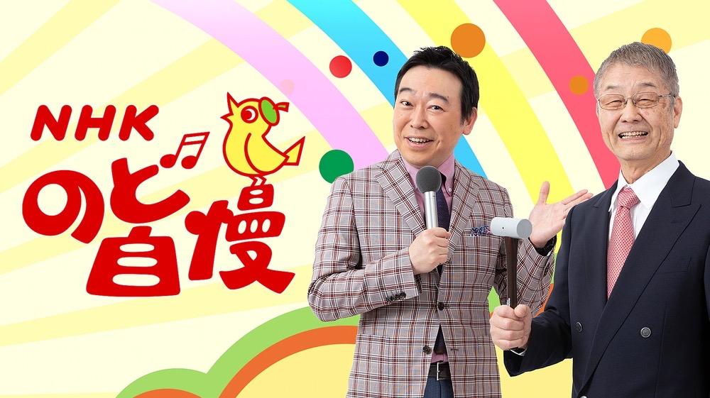 NHKのど自慢「福岡県朝倉市」から生放送!ゲストは氷川きよし、川野夏美