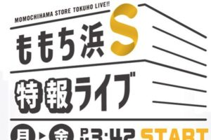 ももち浜S特報ライブ 久留米市内の変わった自販機が登場!コロナ禍で人気自販機!