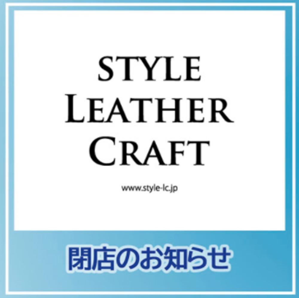 STYLE LEATHER CRAFT 大牟田店 11月30日をもって閉店