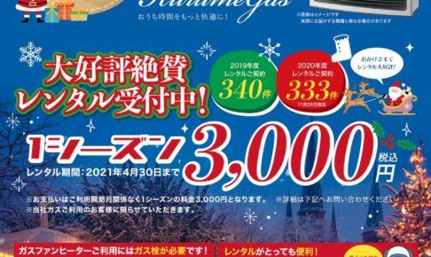 久留米ガス「ガスファンヒーターレンタル」1シーズン3,000円 5秒でポカポカ!