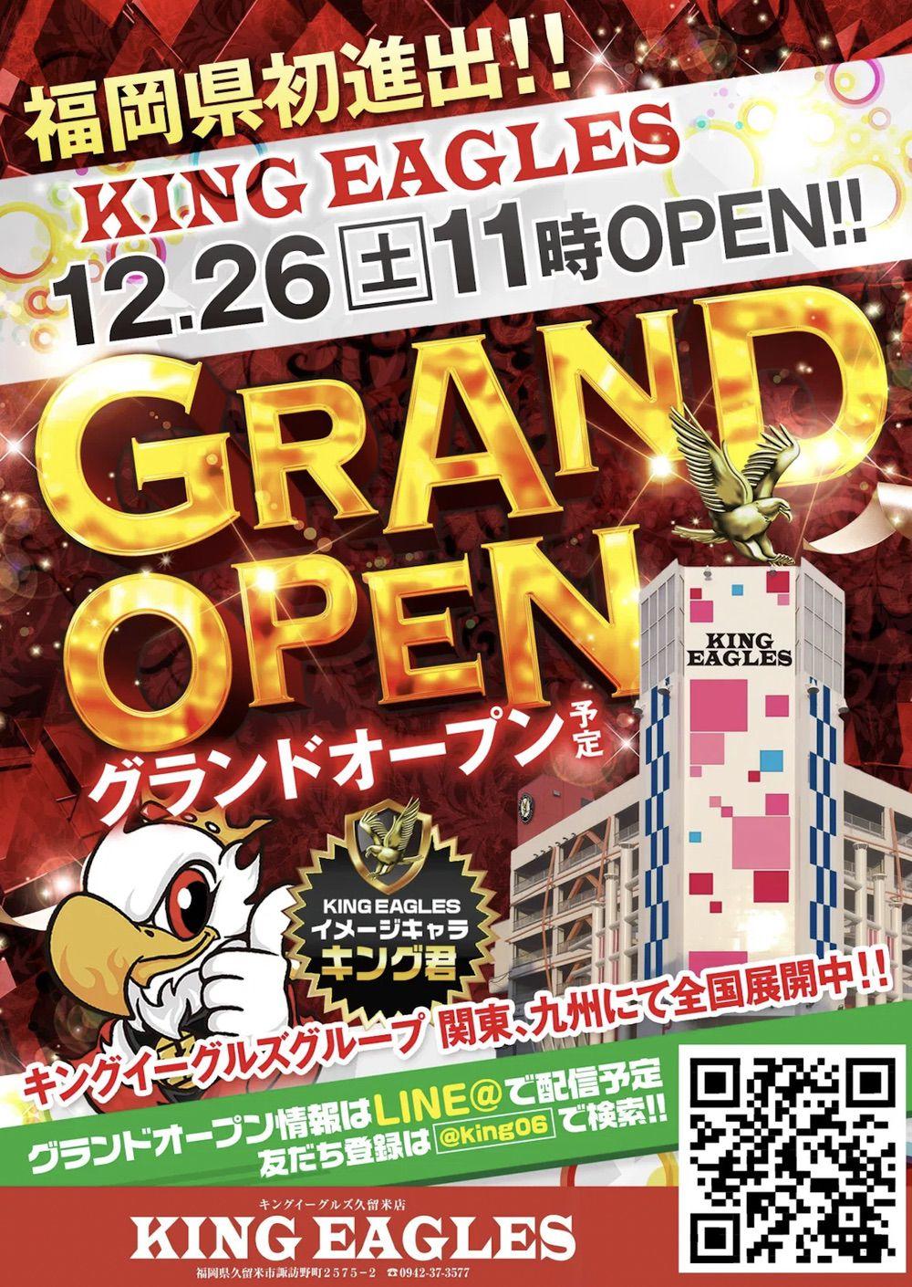 キングイーグルズ久留米店 久留米市諏訪野町にパチンコ店がオープン!