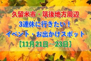 久留米市・筑後地方周辺 3連休に行きたいイベントまとめ【11月21日〜23日】