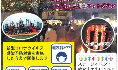 甘木中央公園イルミネーション 11月21日点灯式 花火もあがる【朝倉市】