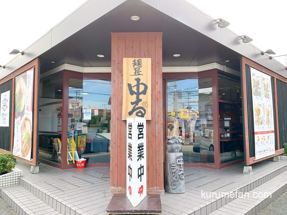中るラーメン 久留米バイパス店(アタルラーメン)県道86号線(久留米筑後線)沿い、矢取交差点側