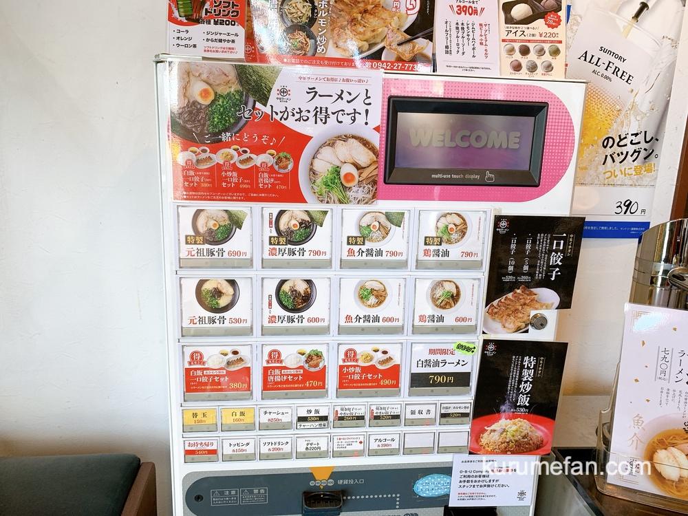 中るラーメン 久留米バイパス店(アタルラーメン)発券機
