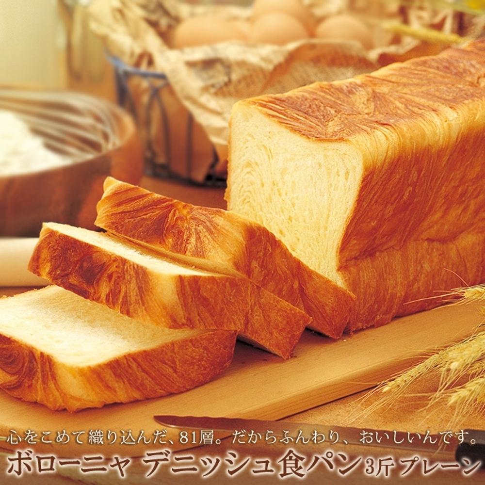 デニッシュ食パン「ボローニャ」京都・祇園生まれ 久留米に期間限定オープン