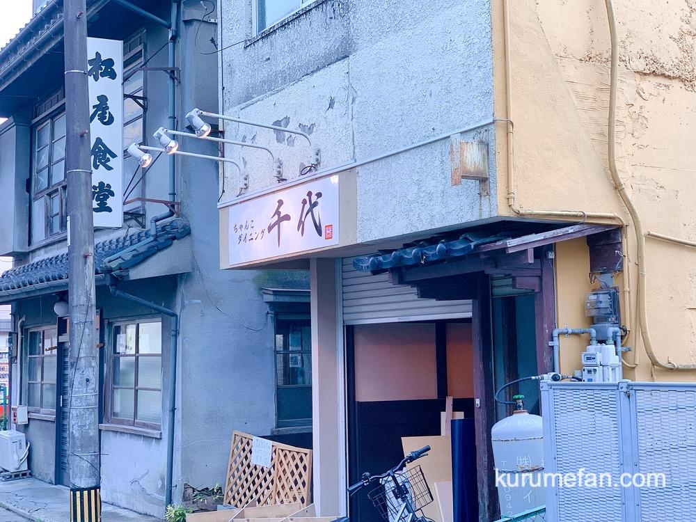 ちゃんこダイニング千代 久留米市日吉町 松尾食堂お隣