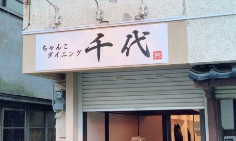 ちゃんこダイニング千代 久留米市日吉町にちゃんこ屋が11月オープン予定