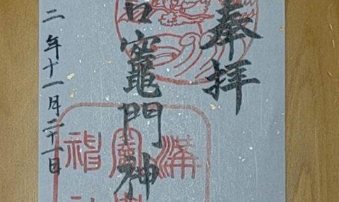 筑後市 鬼滅の刃の聖地 溝口竈門神社で御朱印の取り扱いをスタート