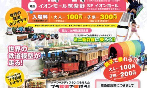電車と遊ぼう!!ワイワイ鉄道まつり 大ジオラマや親子で乗れるミニ新幹線