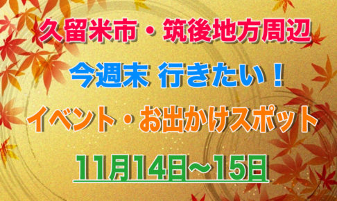 久留米市・筑後地方周辺 今週末行きたいイベントまとめ【11月14日〜15日】