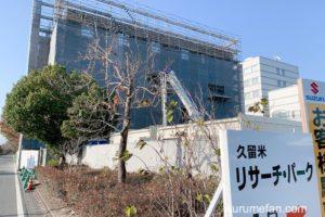 福岡バイオイノベーションセンター 久留米百年公園リサーチ・パーク内に2021年4月オープン