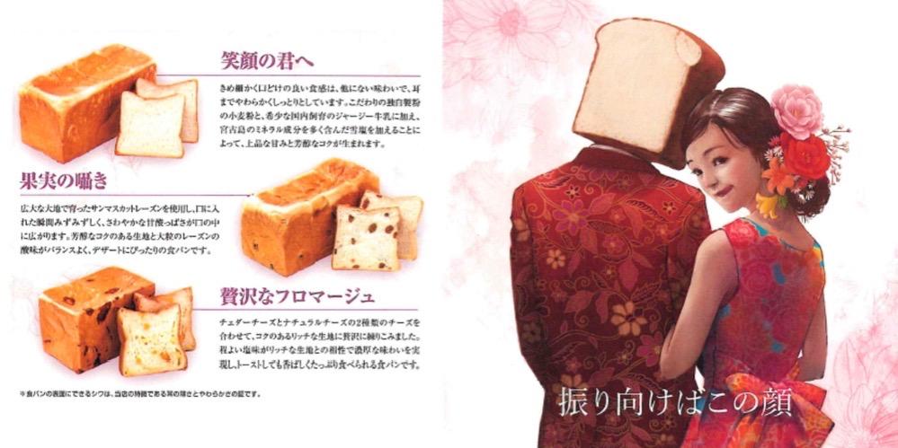 食パン専門店「振り向けばこの顔」エマックス久留米に12月期間限定オープン