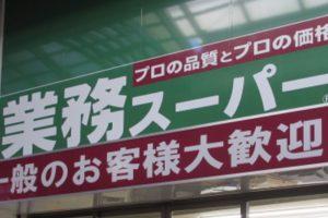 生鮮&業務スーパー ボトルワールドOK 久留米東櫛原店 2021年夏オープン予定