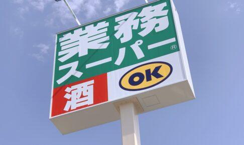 生鮮&業務スーパー ボトルワールドOK 久留米東櫛原店 7月29日オープン!