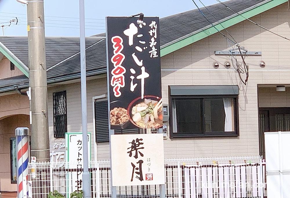 葉月(ハヅキ) 店舗場所【久留米市荒木町白口】