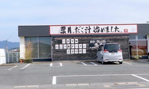 葉月(はづき)久留米市荒木町にだご汁定食屋が11月26日オープン!