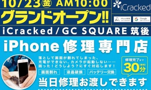 iPhone修理専門店が筑後市にオープン iCracked Store GC SQUARE筑後