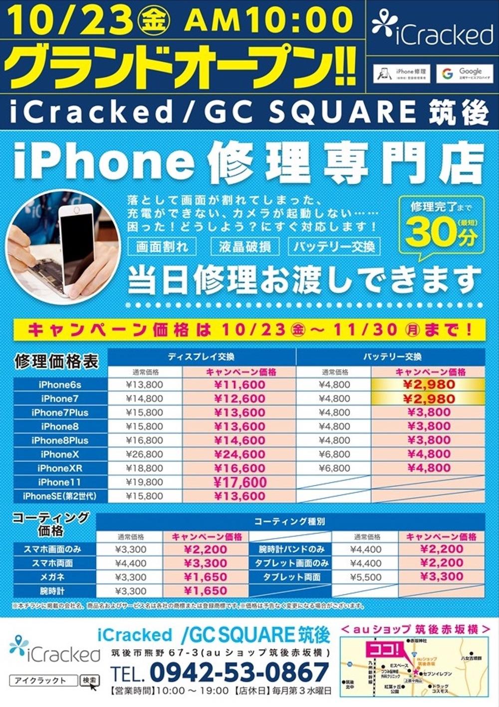 iCracked Store GC SQUARE筑後 iPhone修理価格表・コーティング価格