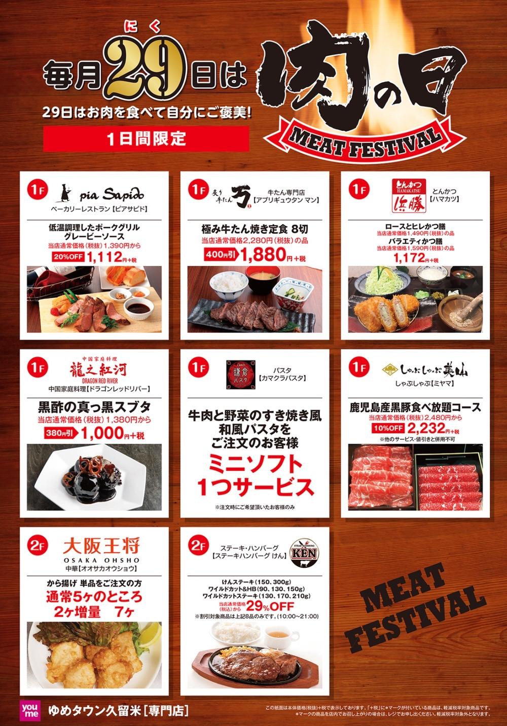 ゆめタウン久留米 肉の日 1日間限定